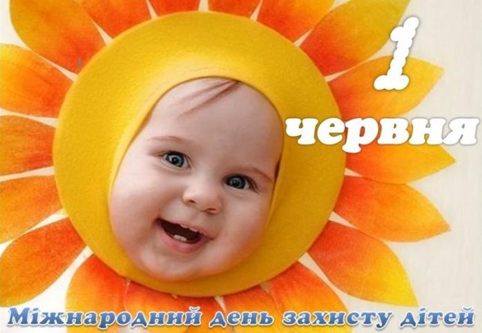 1 червня свято: Міжнародний день захисту дітей і Всесвітній день батьків