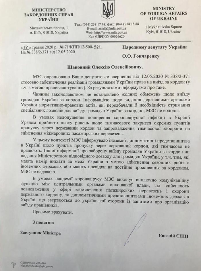 Скріншот відповіді Міністерства закордонних справ на запит нардепа Олексія Гончаренка. Фото: Telegram