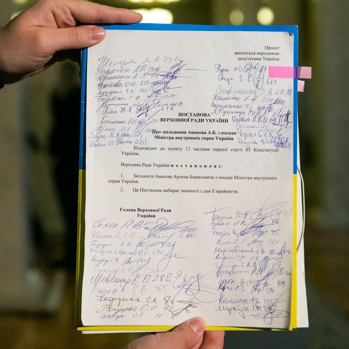 У Верховній Раді збирають підписи за відставку Авакова. Фото: Голос