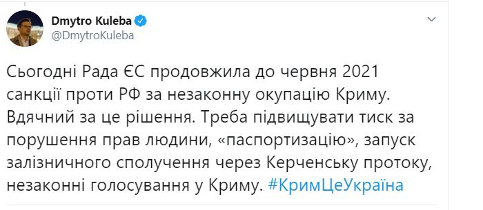 Анексія Криму: Рада ЄС ще на рік продовжила санкції проти Росії