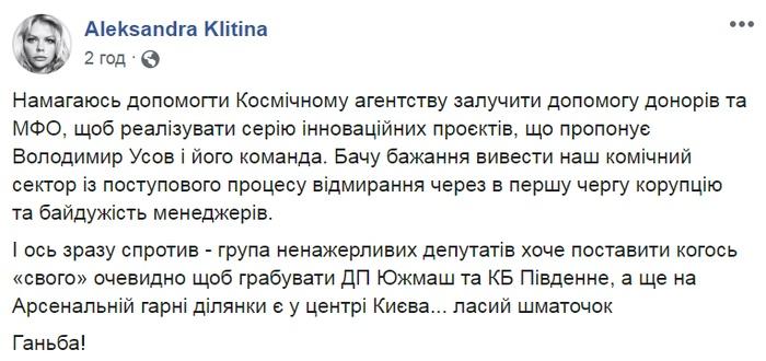 Скріншот поста Олександри Клітіної у Facebook