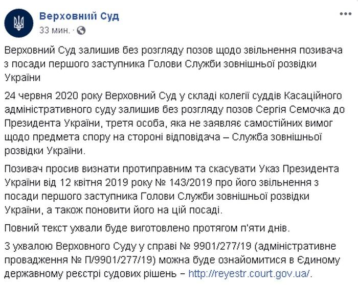 Скриншот поста пресс-службы Верховного суда в Facebook