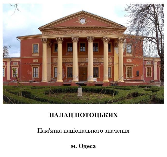 Палац Потоцьких, місто Одеса. Фото: Мінкульт