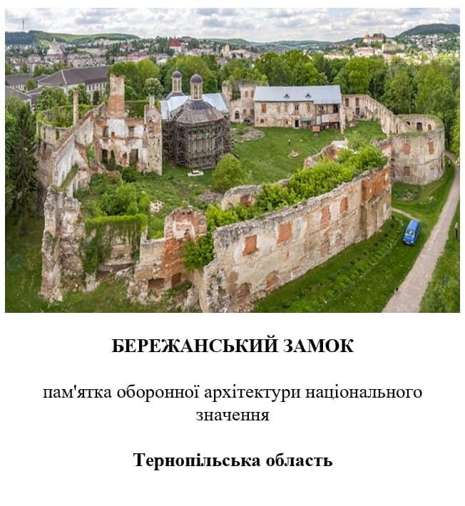 Бережанский замок. Фото: Минкульт