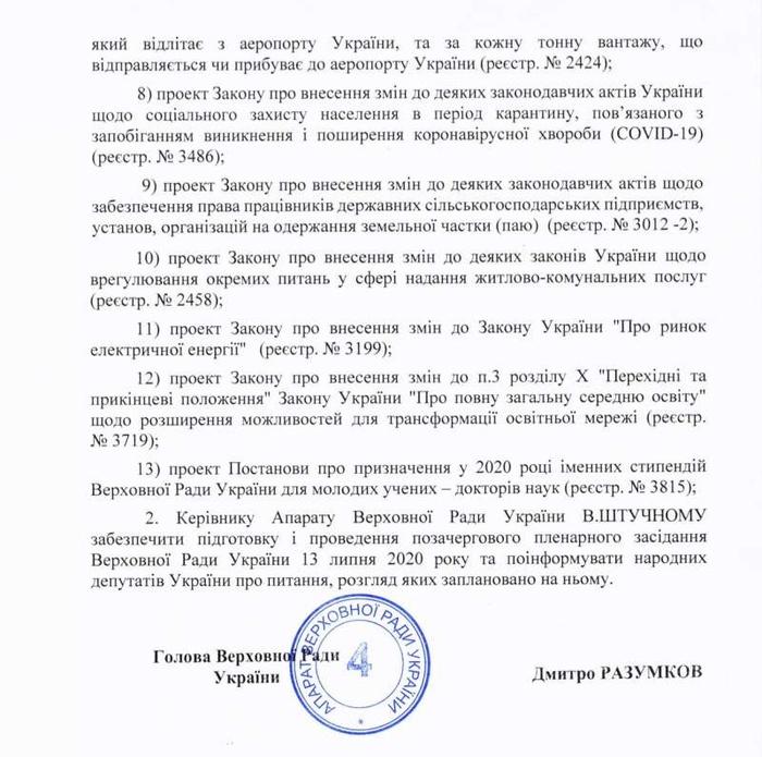 Розпорядження спікера Верховної Ради про проведення позачергового засідання. Фото: Верховна Рада України