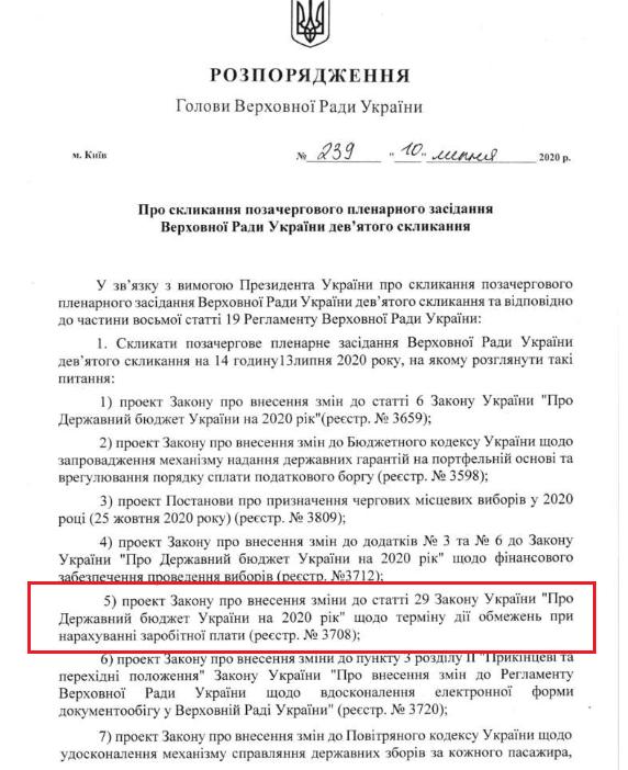 Скасувати карантинні обмеження зарплат суддів і чиновників просить Раду Зеленський