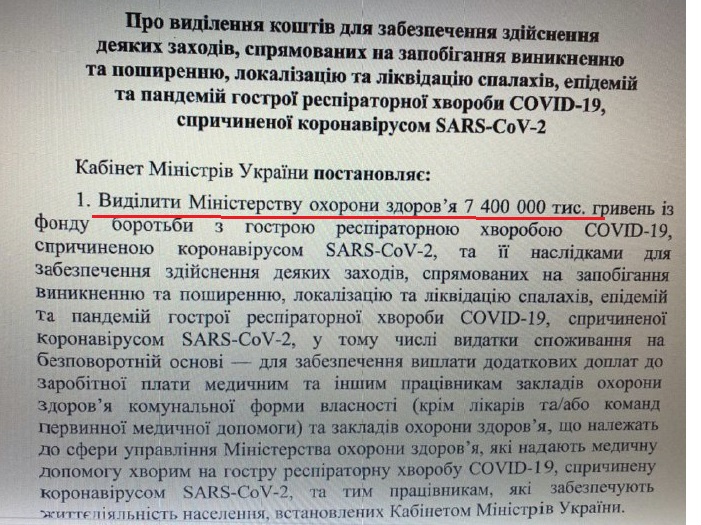 7,4 млрд грн на коронавірусні доплати медикам виділив Кабмін