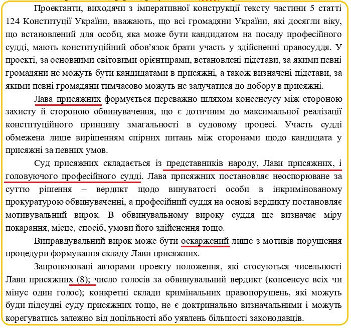 """Суд присяжних від """"Слуги народу"""" — що передбачає законопроект / Фото: Скрін пояснювальної записки"""