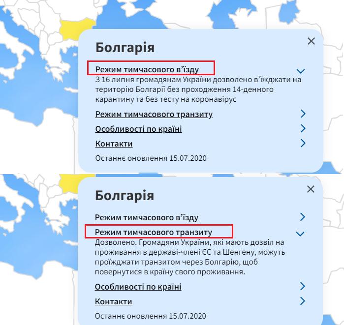 Болгарія відкрила кордони для українців з 16 липня — умови в'їзду