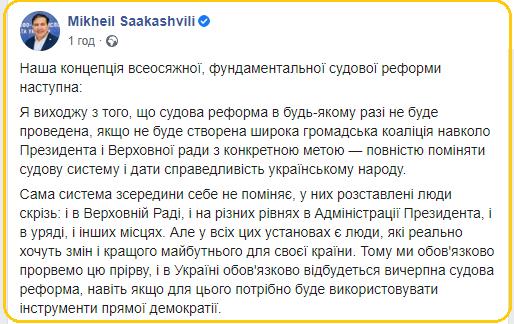 Новую судебную реформу представил Саакашвили — что она предусматривает
