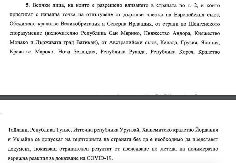 Фрагмент распоряжения Минздрава Болгарии