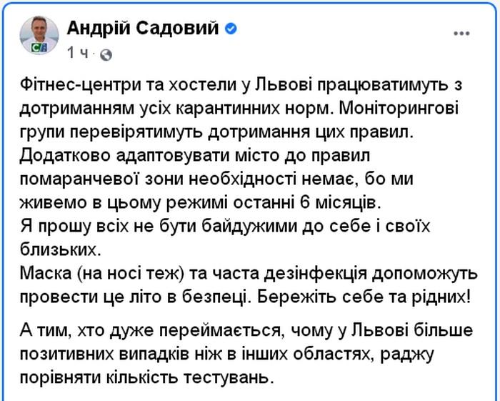 Скріншот поста мера Львова Андрія Садового в Facebook