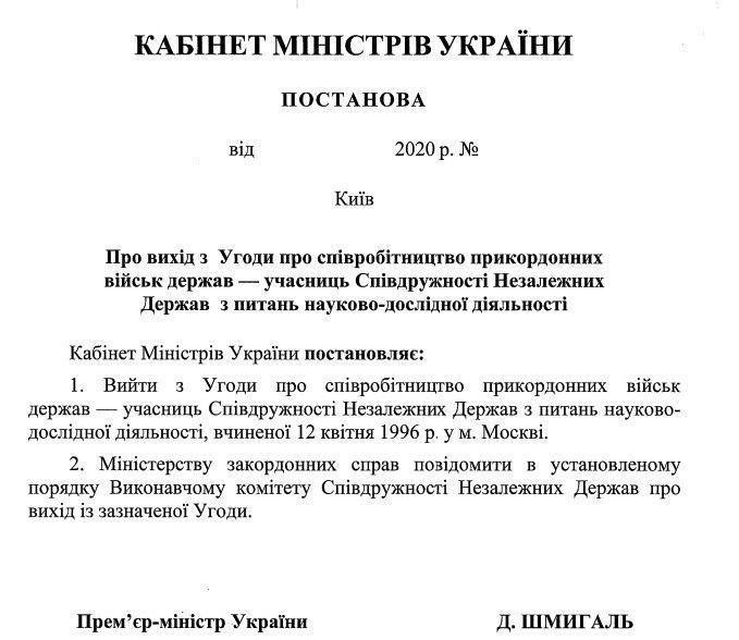 Текст рішення Кабміну, фото: Олексій Гончаренко