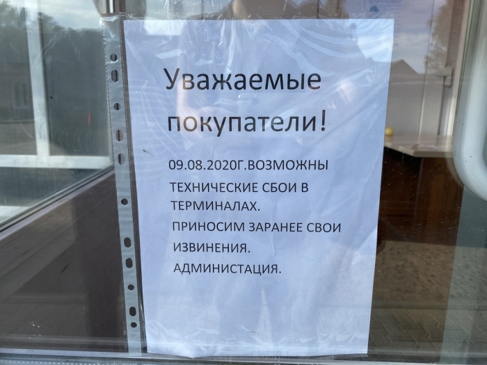 Объявление в магазине о возможных проблемах с банковскими картами, фото: Onliner