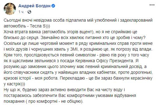 Андрей Богдан прокомментировал поджог. Скриншот: Facebook