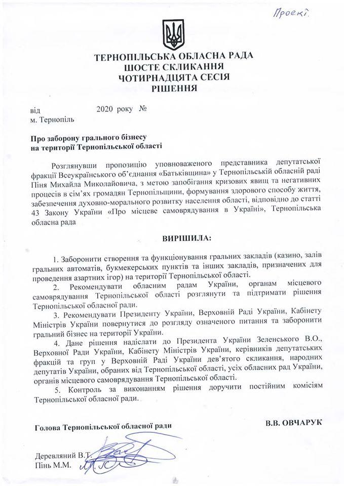 На Тернопольщине запретили игорный бизнес, фото: Василий Деревляный