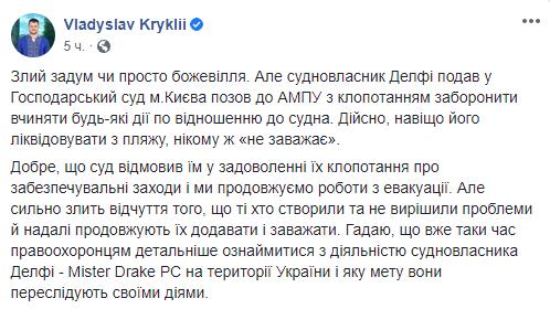 Пост министра инфраструктуры. Скриншот: Ракурс