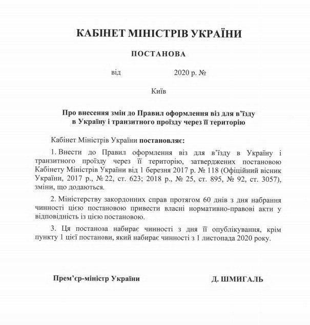 Постановление Кабмина. Фото: Telegram Гончаренко