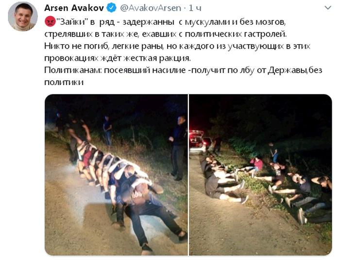 Скріншот твіту Арсена Авакова