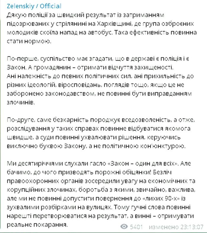 Скріншот посту Володимира Зеленського в Telegram