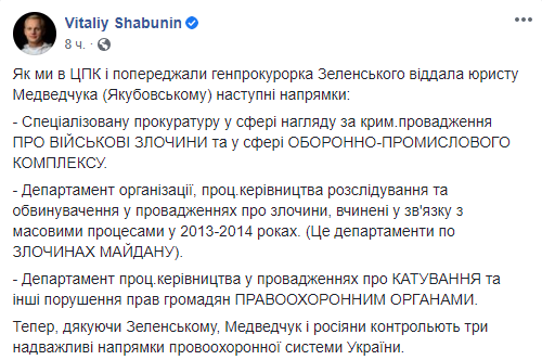 Допис Шабуніна. Скріншот: Facebook