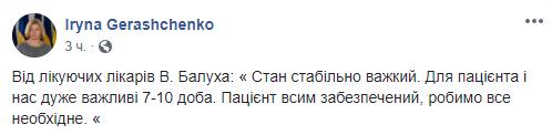 Пост Ирины Геращенко. Скриншот: Facebook