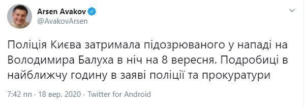 Пост Авакова. Скриншот: Twitter