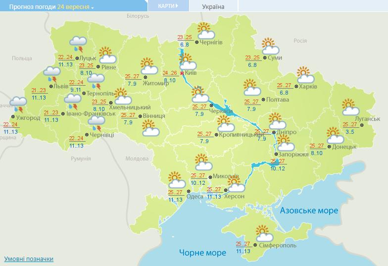 Прогноз погоди в Украине на 24 сентября. Карта: Укргидрометцентр