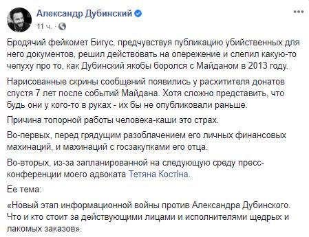 Реакция Александра Дубинского. Скриншот: Facebook
