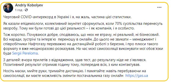 Коболєв підхопив коронавірус