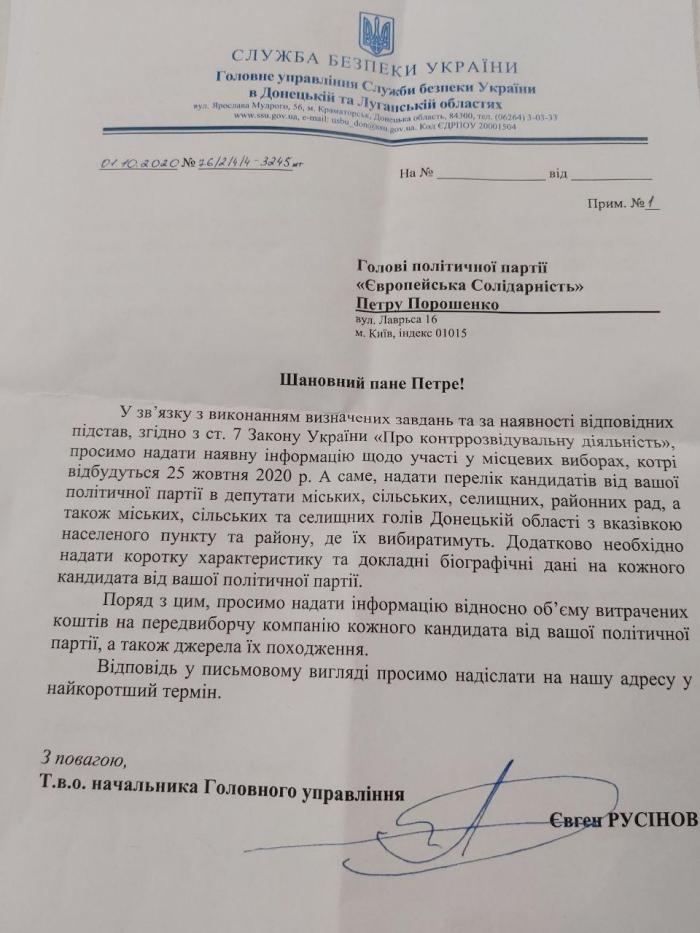 Письмо от СБУ, документ: «Зелені чоловічки»