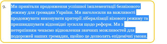 Долю безвізу вирішили на саміті Україна-ЄС / Офіс президента