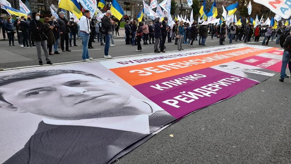Плакат митингующих. Фото: УНИАН