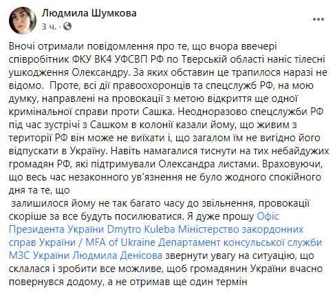 Пост тети Шумкова. Скриншот: Facebook