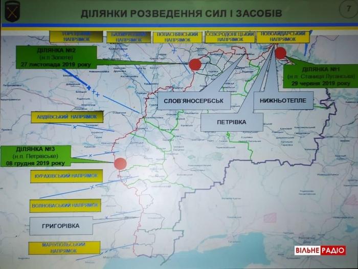 ТКГ договорилась о новых участках разведения на Донбассе, инфографика: «Последний блокпост»