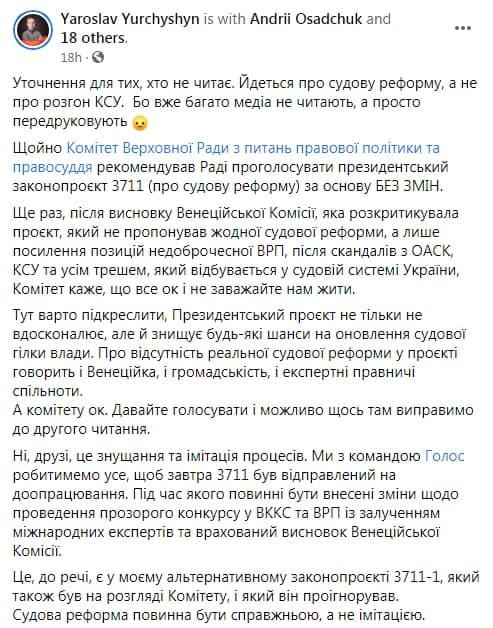 Пост Ярослава Юрчишина. Скриншот: Facebook
