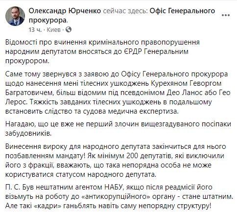 Пост Юрченко. Фото: Facebook