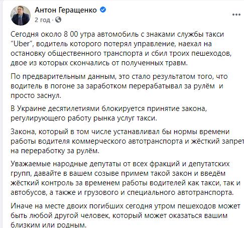 Смертельна ДТП у Києві — водій таксі заснув за кермом. Скріншот: Фейсбук
