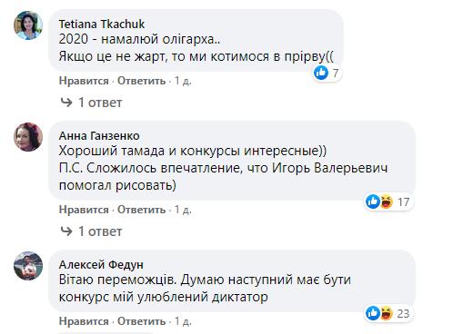 Реакция соцсетей. Фото: Facebook