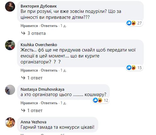 Реация соцсетей. Фото: Facebook