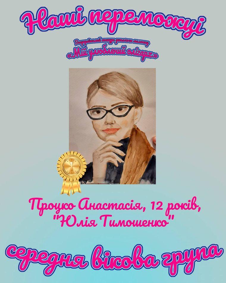 Портрет Юлии Тимошенко. Фото: Facebook