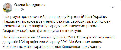 Пост Кондратюк. Скриншот: Facebook