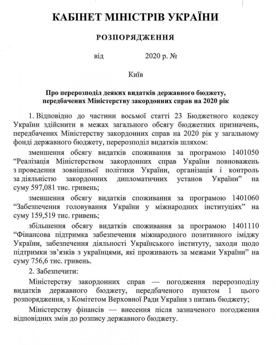 Решение Кабмина, документ: Алексей Гончаренко
