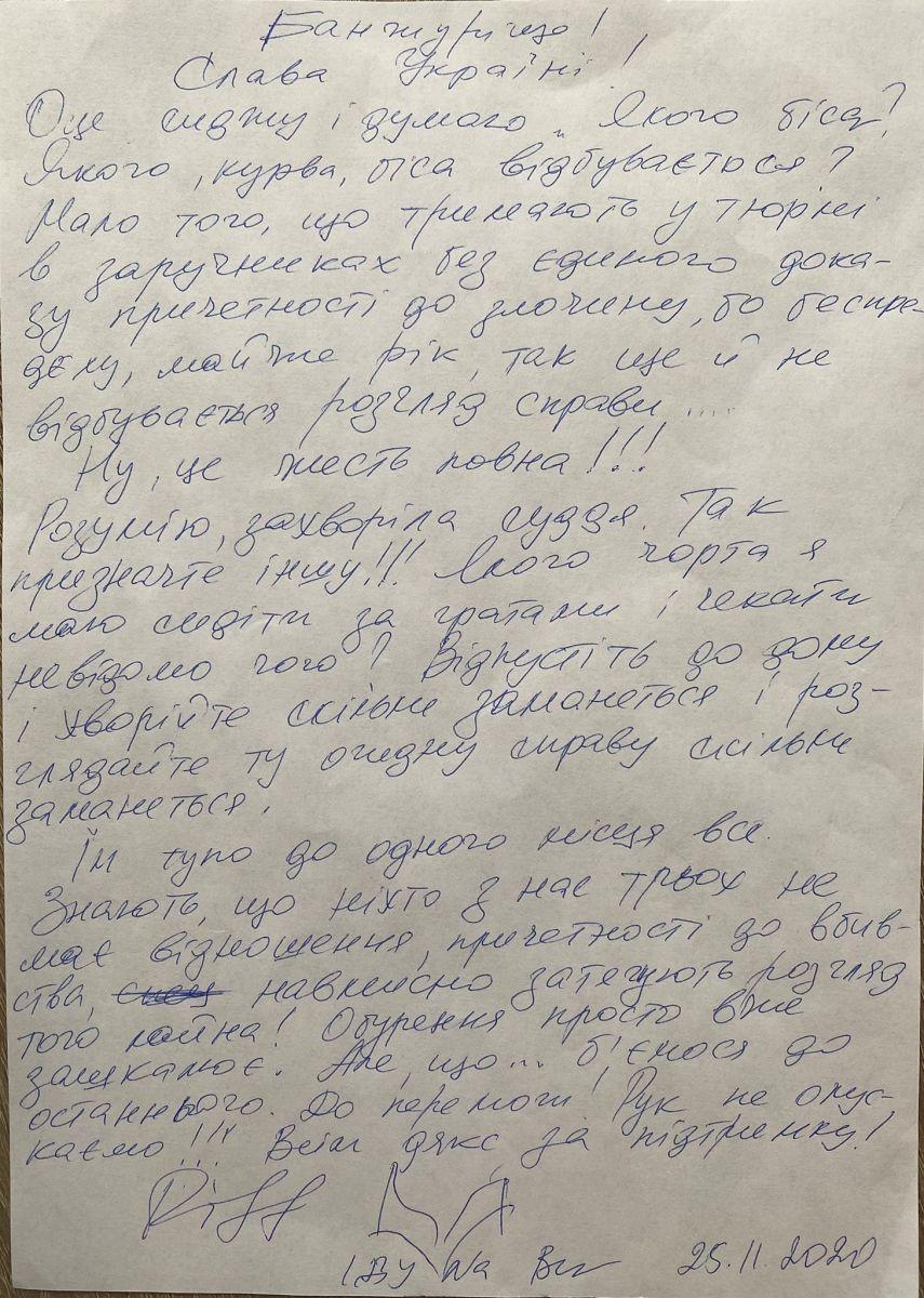 Письмо Антоненко. Фото: Facebook