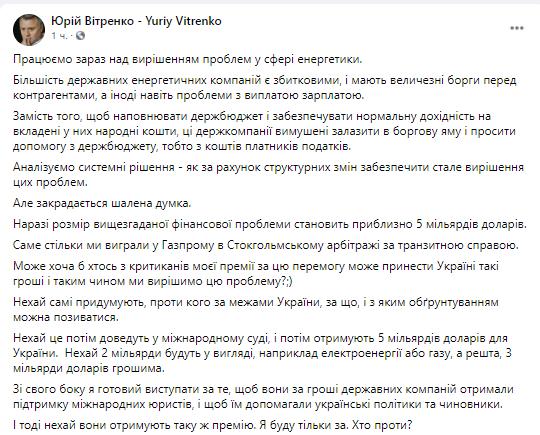 Пост Витренко. Фото: Facebook