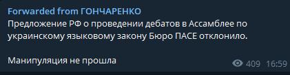 Пост Гончаренко. Скриншот: Telegram