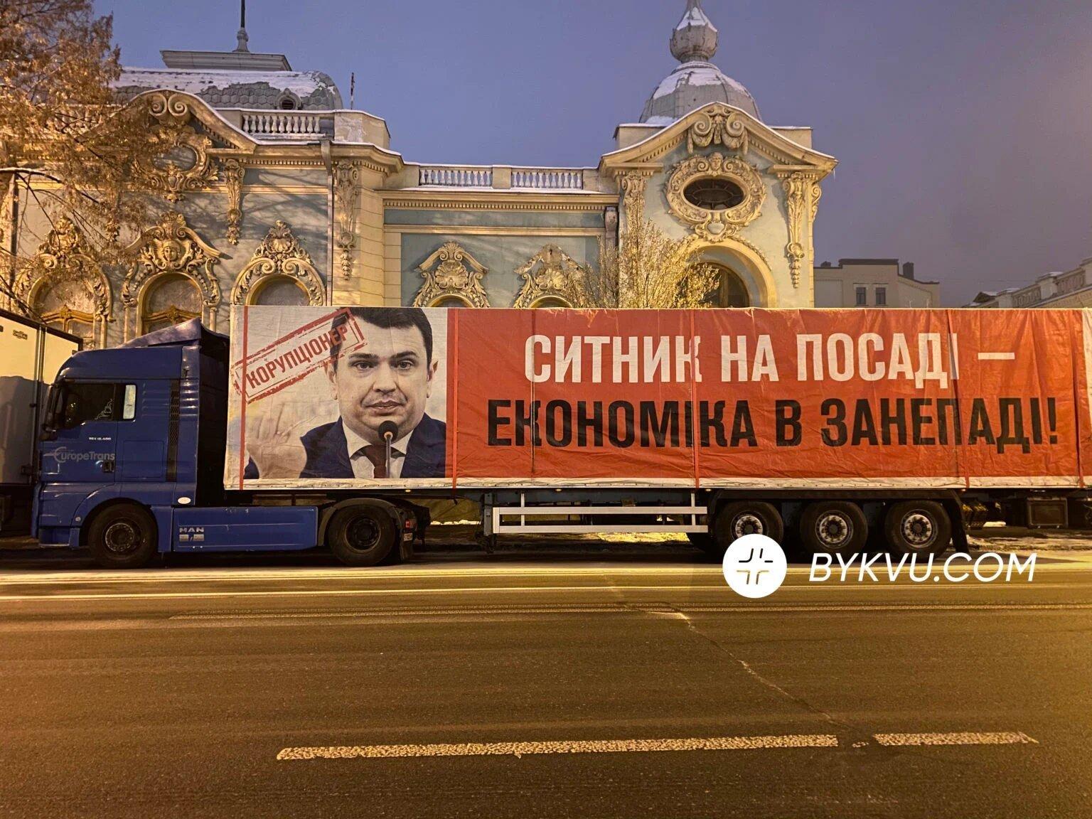 Баннеры против Сытника. Фото: Буквы