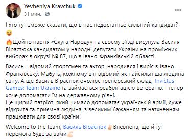 Пост Кравчук. Скриншот: Facebook