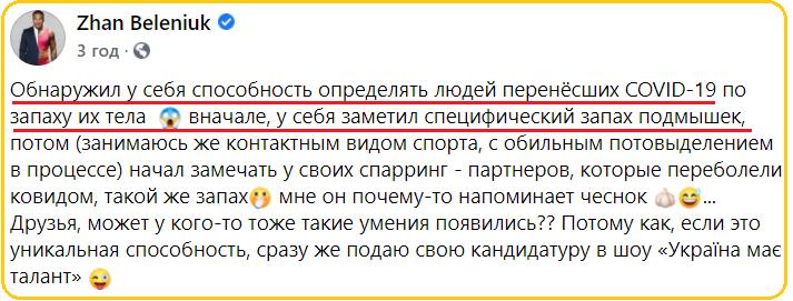 Пост Беленюка. Скриншот: Facebook