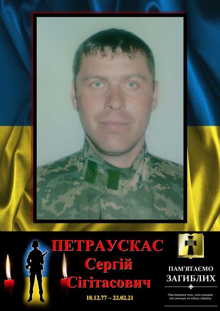 Сергей Петраускас погиб на Донбассе, фото: Черниговский областной военный комиссариат